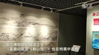 《富春山居图剩山图》亮相浙江博物馆