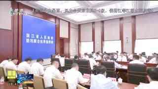 杭州新闻联播_20210724_稍早前报道 道路基本畅通 航道船舶均已回港避风