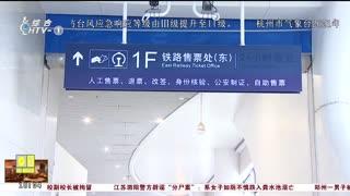 杭州新闻60分_20210724_杭州新闻60分(07月24日)