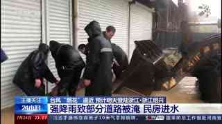 浙江绍兴:强降雨致部分道路被淹 民房进水