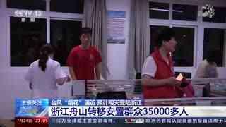 浙江舟山转移安置群众35000多人
