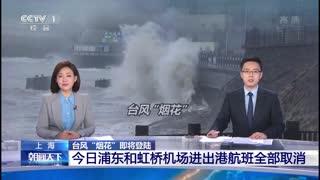 """台风""""烟花""""即将登陆 7月25日浦东和虹桥机场进出港航班全部取消"""