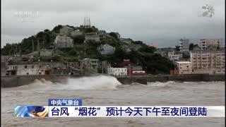 """中央气象台 台风""""烟花""""预计7月25日下午至夜间登陆"""