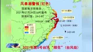 """台风""""烟花""""即将登陆 风暴潮和海浪双红预警 浙江上海受影响大"""