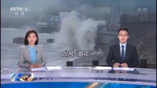 """台风""""烟花""""即将登陆 浙江提升防台风应急响应至Ⅰ级"""