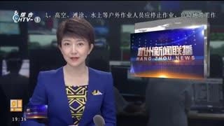 杭州新闻联播_20210725_4G连线:多措并举 确保西湖水位安全