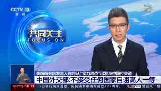 """美国国务院发言人称将从""""实力地位""""出发与中国打交道 中国外交部:不接受任何国家自诩高人一等"""