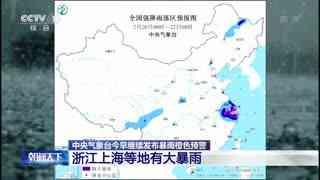 浙江上海等地有大暴雨