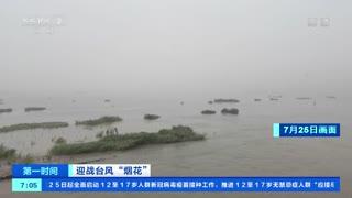 浙江舟山多地出现海水倒灌 救援力量紧急围堵