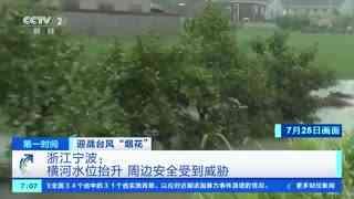 浙江宁波:横河水位抬升 周边安全受到威胁