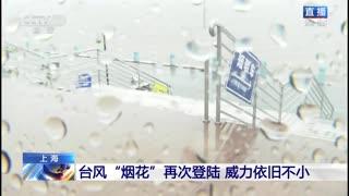 """上海:台风""""烟花""""再次登陆 金山沿海受影响"""