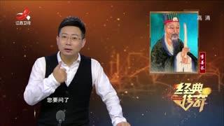 经典传奇_20210726_冤案背后的隐秘 解密明朝第一丞相李善长的真正死因