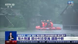 """平湖:台风""""烟花""""二次登陆后 降雨还在持续"""
