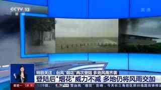 """台风""""烟花""""两次登陆 多地遭遇强风暴雨"""