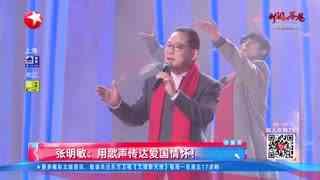 文娱新天地_20210726_张明敏:用歌声传达爱国情怀!