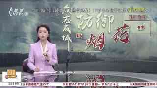 杭州新闻60分_20210726_杭州新闻60分(07月26日)