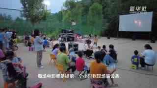 流动电影放映队:把光影艺术带入山区百姓生活