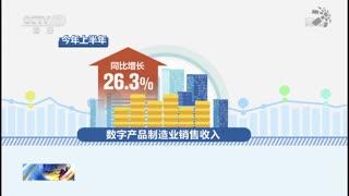 国家税务总局 数字经济发展态势向好 成经济发展新引擎