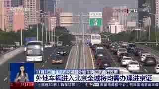外地车辆进入北京全域将均需办理进京证