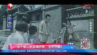 """文娱新天地_20210727_""""老戏骨""""徐才根因车祸离世"""