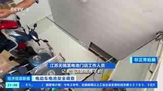 电动车电池安全调查 江苏无锡:更换锂电池现象普遍 充电器不匹配存安全隐患