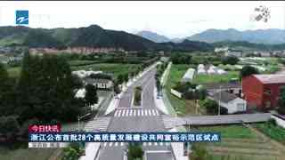 今日快讯 浙江公布首批28个高质量发展建设共同富裕示范区试点