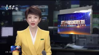 杭州新闻联播_20210728_杭州跆拳道选手陈灵龙东京奥运会表演赛夺冠