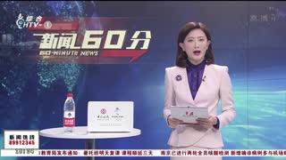 杭州新闻60分_20210728_杭州新闻60分(07月28日)
