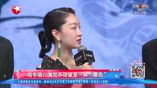 """文娱新天地_20210729_周冬雨:演员不突破是一种""""辜负"""""""