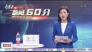杭州新闻60分_20210729_杭州新闻60分(07月29日)