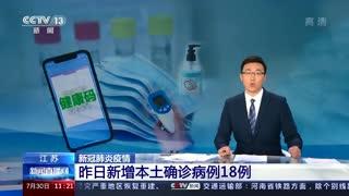 江苏:7月29日新增本土确诊病例18例