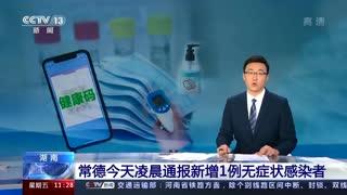 湖南:常德7月30日凌晨通报新增1例无症状感染者
