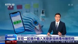 福建厦门:发现一起境外输入关联新冠病毒核酸阳性