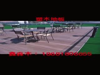 西安塑木地板公司