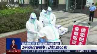 重庆新增2例本地新冠肺炎确诊病例