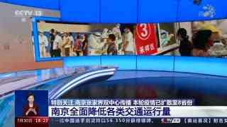 南京全面降低各类交通运行量