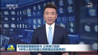 李克强签署国务院令 公布修订后的《中华人民共和国土地管理法实施条例》