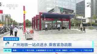 广州地铁一站点进水 乘客紧急疏散