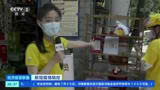 江苏南京:全面核查登记 强化封闭管控