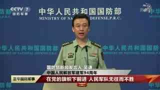 中国人民解放军建军94周年 在党的旗帜下前进 人民军队无往而不胜