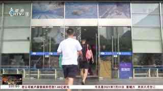 杭州新闻60分_20210731_杭州新闻60分(07月31日)