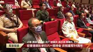 驻香港部队举行八一招待会 庆祝建军94周年
