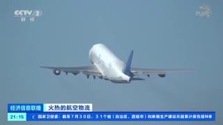 """火热的航空物流 航空货运需求旺盛 """"一舱难求""""价格上涨"""