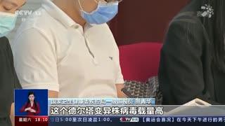 国务院联防联控机制新闻发布会·国家卫健委 南京本轮疫情短期内仍有继续扩散风险