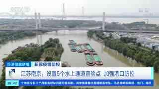 新冠疫情防控 江苏南京:设置5个水上通道查验点 加强港口防控