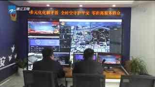 浙江:推进更宽领域更高层次创新驱动发展 提升推进共同富裕核心驱动力