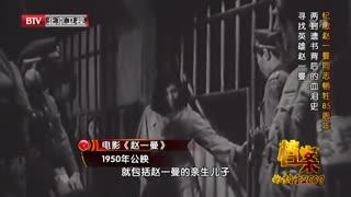 档案_20210802_纪念赵一曼同志牺牲85周年 两封遗书背后的血泪史 寻找英雄赵一曼