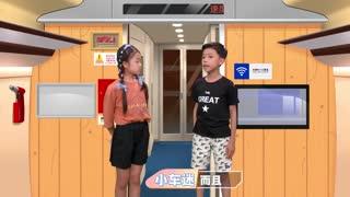 了不起的中国列车  第16集
