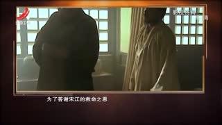 经典传奇_20210803_水浒新说 为什么宋江一定要招安?招安真的不对吗?