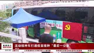 杭州新闻60分_20210804_杭州新闻60分(08月04日)